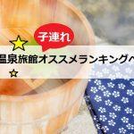 月岡温泉 子連れ オススメ旅館 ランキングベスト5【子供にママに優しい旅館はどこ?】