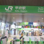 新潟から山梨甲府まで新幹線で行ってきました!料金や時間はどのくらいかかるの?