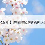 【2018年】静岡の桜名所ランキング!家族にオススメなお花見スポット7選!