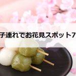 【大阪お花見】子供と行く桜名所ランキング7選!育児ママも楽しめる場所はココ!