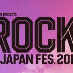 ロックインジャパンフェス2018!ホテル情報と必須な持ち物を紹介!