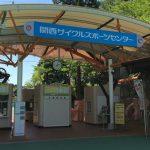 関西サイクルスポーツセンターの割引料金を徹底追跡!?混雑を避けるためにもGWウィークを外せ?