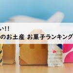 新潟のお土産 お菓子ランキング6位!美味しくて外れないものとは!?