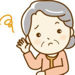 祖母の耳が遠い場合の対策4つ!イライラを軽減したい人必見!