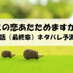 この恋あたためますか(ドラマ)8話のネタバレ予測!【拓実にとっての樹木の存在?初めて感じるこの気持ち!?】